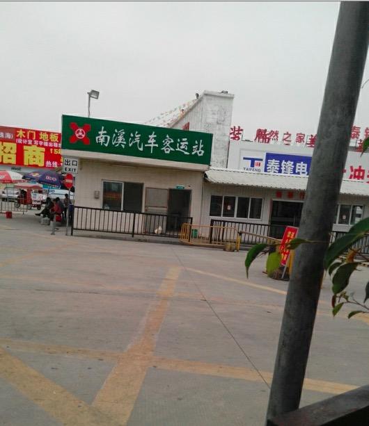 珠海南溪汽车站