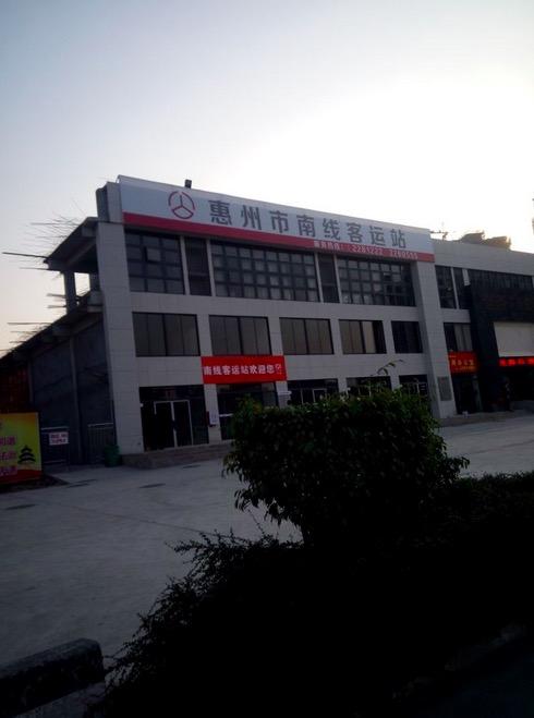 惠州市南线客运站_惠州汽车站|惠州长途汽车站|惠州汽车站时刻表– 长途汽车客运站