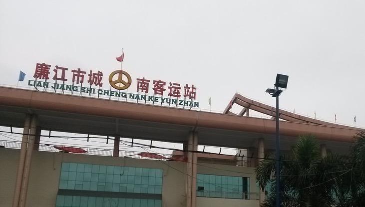 湛江廉江汽车运输总站