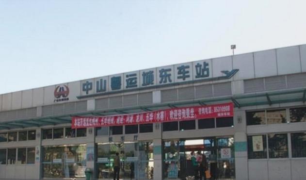 中山城东汽车站