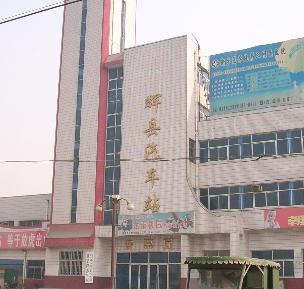 辉县汽车站
