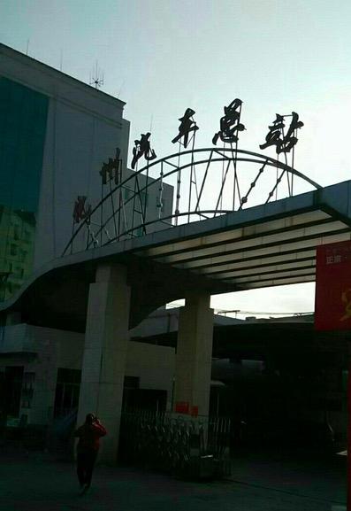 化州汽车站