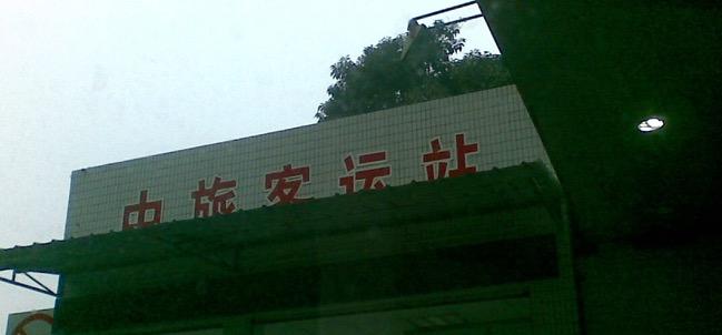 汕头中旅汽车站