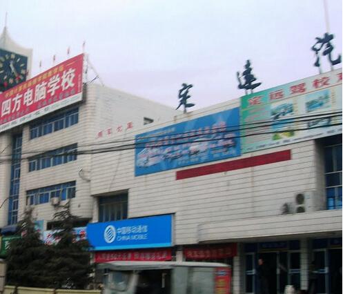 定远汽车站