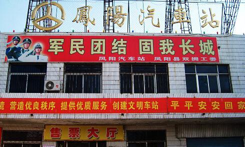 凤阳汽车站