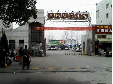 全椒汽车站