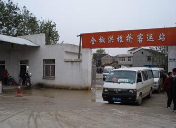 全椒洪栏桥客运站