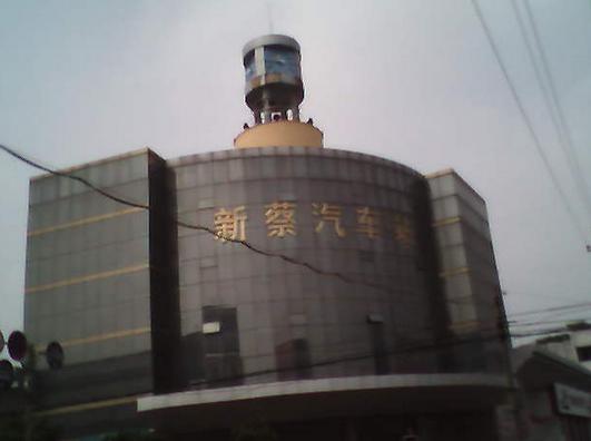 新蔡汽车站