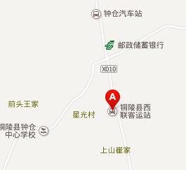 铜陵县西联客运站