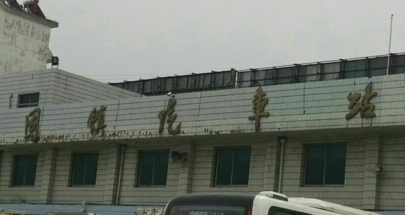 固镇客运站