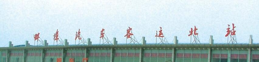 蚌埠汽车客运北站