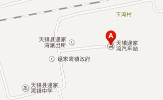 天镇逯家湾汽车站