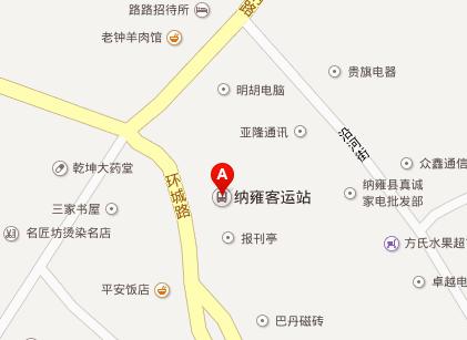 纳雍汽车站