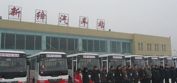 绛县客运汽车站
