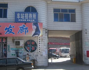 姚村汽车站