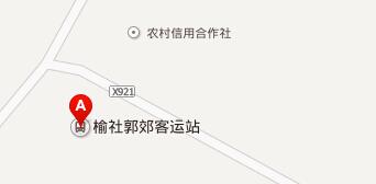 榆社郭郊客运站