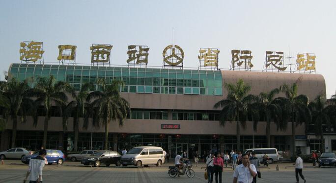 海口省际总站(西站)