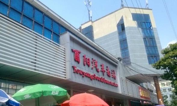 重庆市酉阳汽车南站