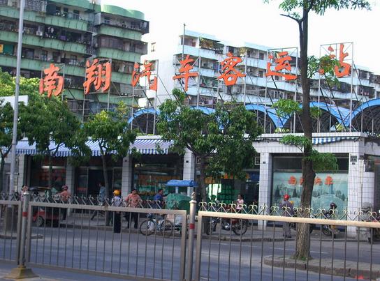 南翔汽车客运站