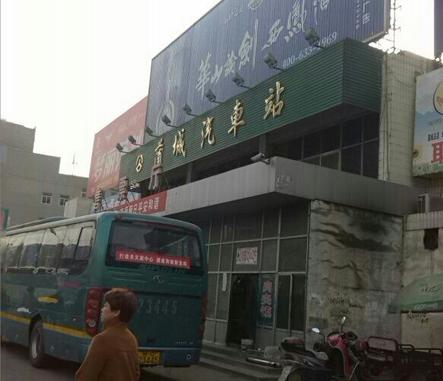 蒲城汽车站