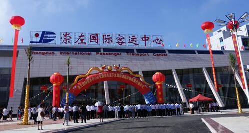 崇左国际客运中心
