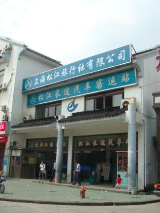松江长途汽车站