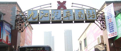 九江汽车南站