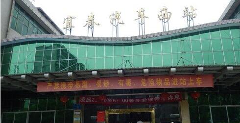 宜春汽车西站