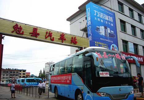汉中汽车站|汉中长途汽车站|汉中汽车站时刻表
