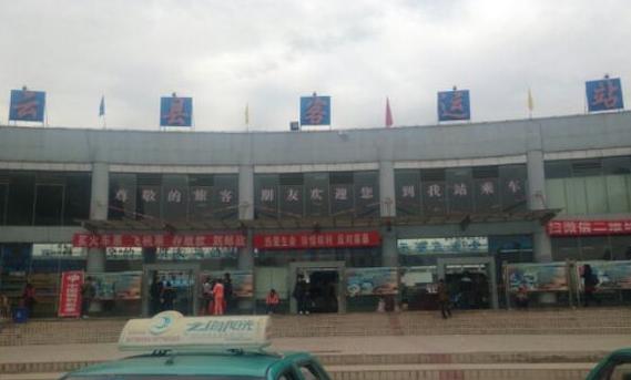 云县客运站