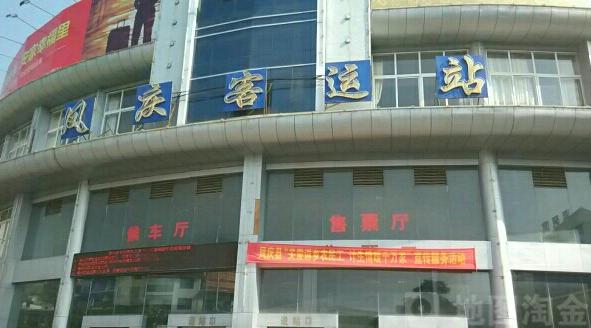 凤庆客运中心站