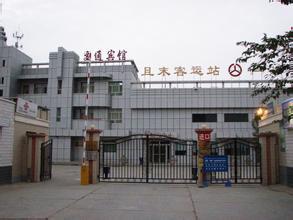 巴音郭楞蒙古自治州且末客运站
