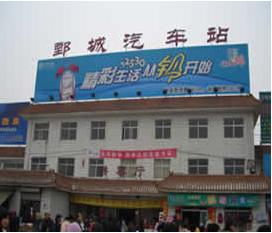 郓城汽车站图片