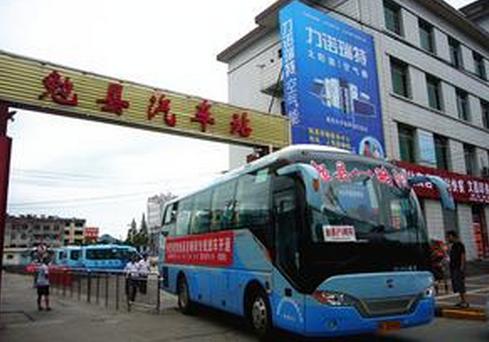 汉中汽车站|汉中长途汽车站|汉中汽车站时刻表–