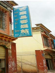 芒康客运站
