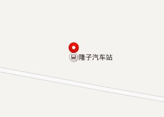 西藏自治区隆子汽车站