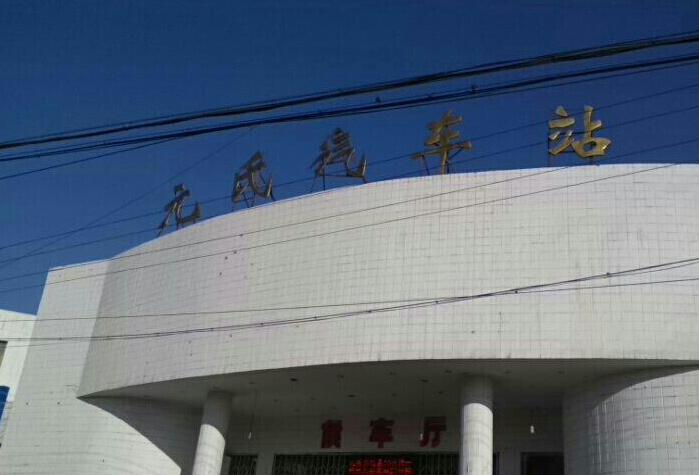 元氏汽车站