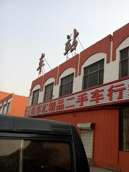 北京九龙山长途汽车站