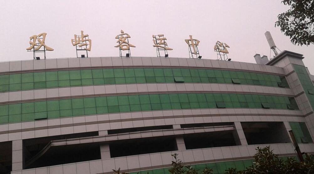 温州双屿汽车站