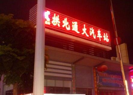 珠海拱北长途汽车站