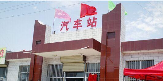 宁江区客运站