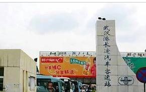 武汉港长途汽车客运站