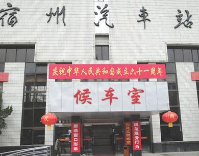 宿州汽车站