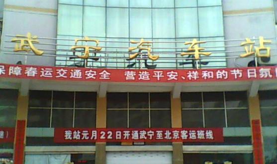 武宁汽车站