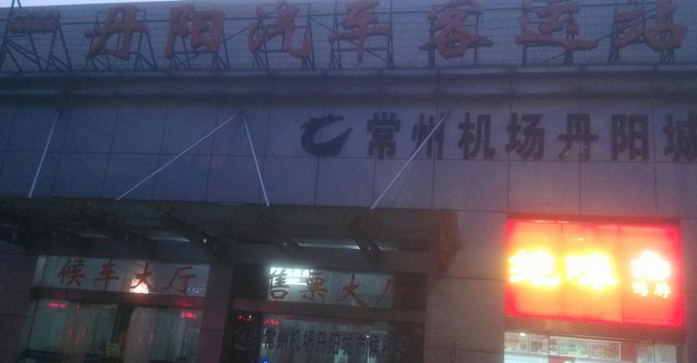 丹阳客运中心汽车站