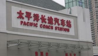 上海太平洋汽车站