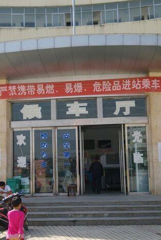 中山东升车站