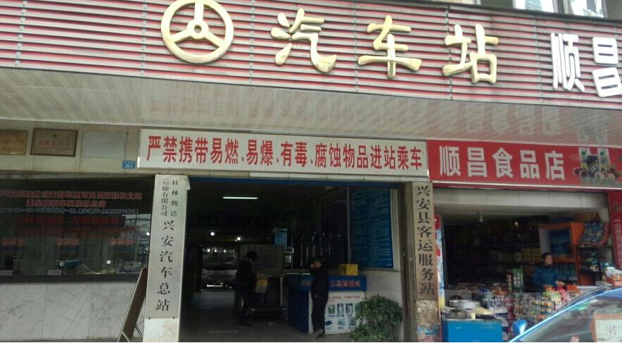 兴安汽车总站