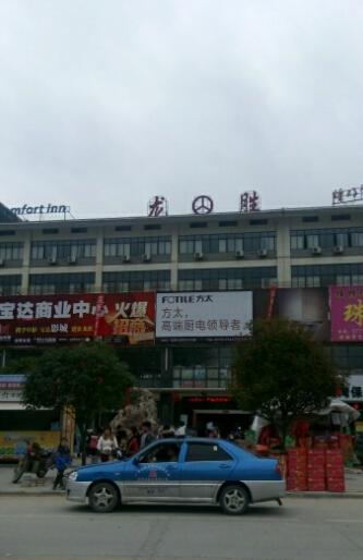 龙胜汽车站