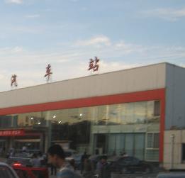 泰兴汽车站